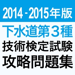 2014下水道第3種技術検定試験問題集