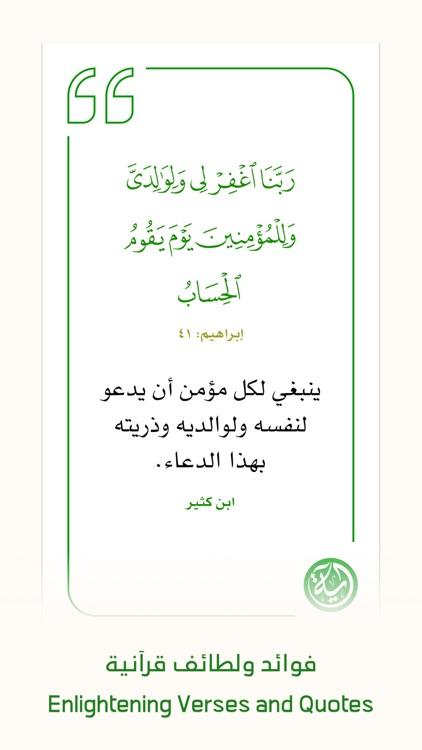 Ayah – آية screenshot-3