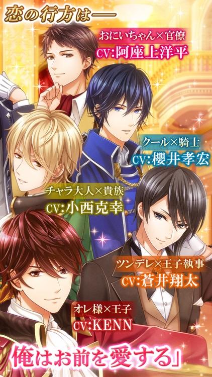恋愛プリンセス 恋愛ゲーム・乙女ゲーム女性向け screenshot-3