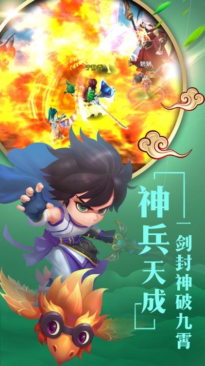 仙萌情缘-Q萌英雄寻仙之旅 screenshot-4