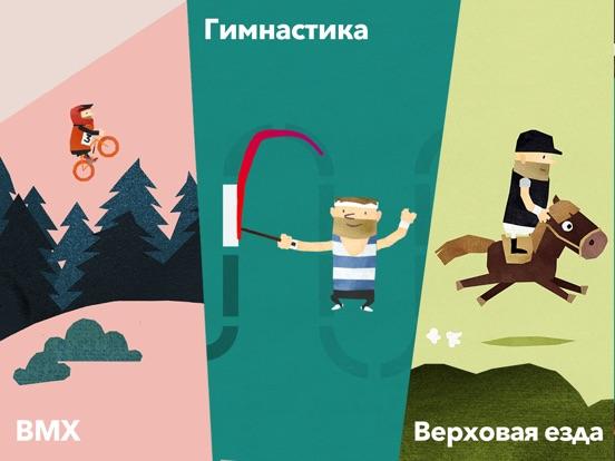 Fiete Sports - Спортивные игры для iPad