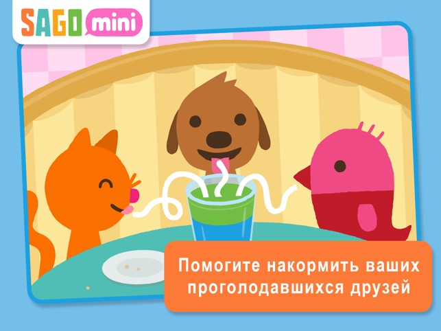 Sago Mini Pet Cafe Screenshot