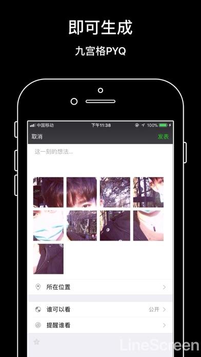 九宫格切图-极简操作 screenshot 5