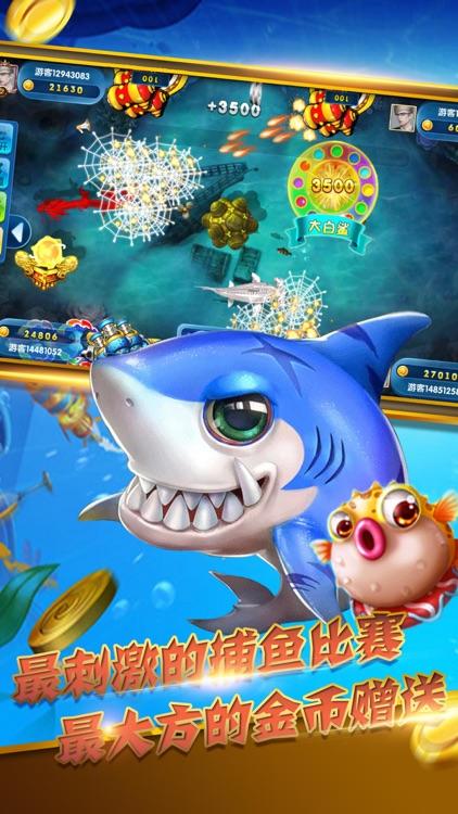 欢乐捕鱼电玩城-疯狂捕鱼街机游戏