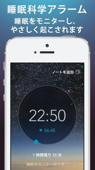 睡眠科学HQ: 750サウンドの目覚まし時... screenshot1