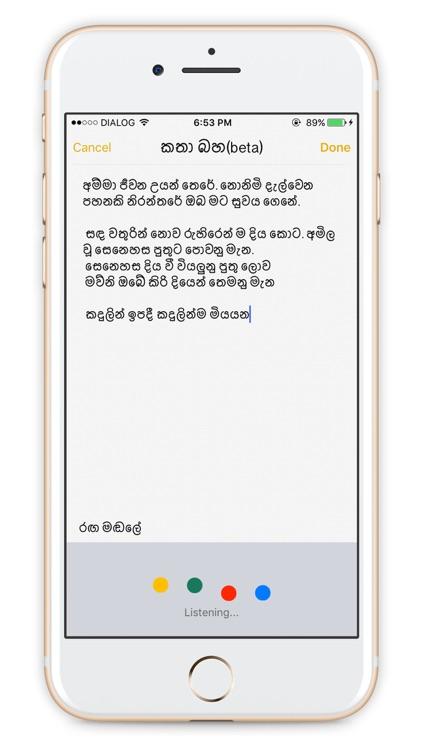 Sinhala Notes (Satahan)