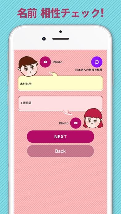 LOVE 名前相性占い screenshot1