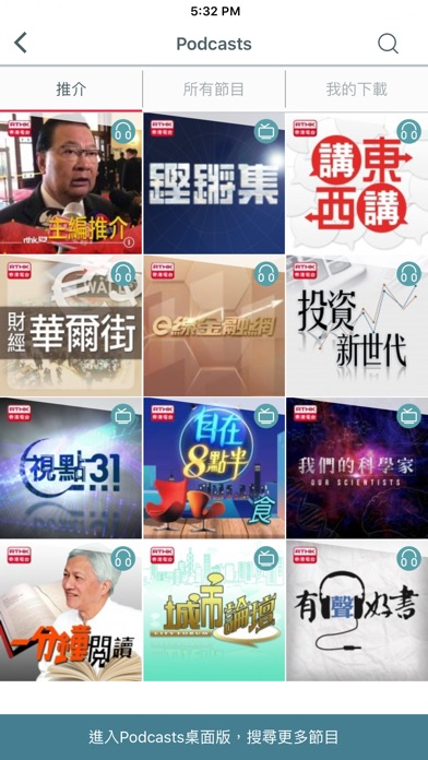 RTHK On The Go iPhone