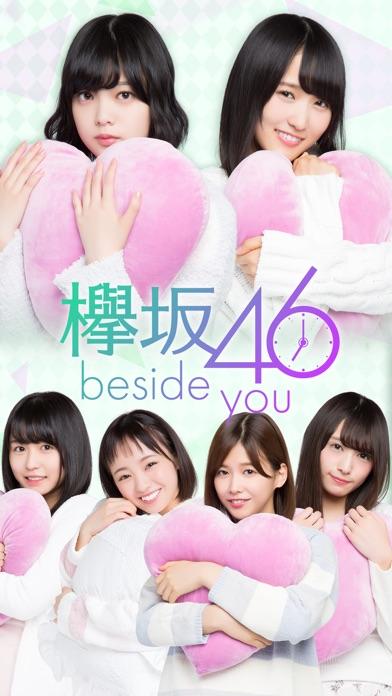 欅坂46〜beside you〜のスクリーンショット1