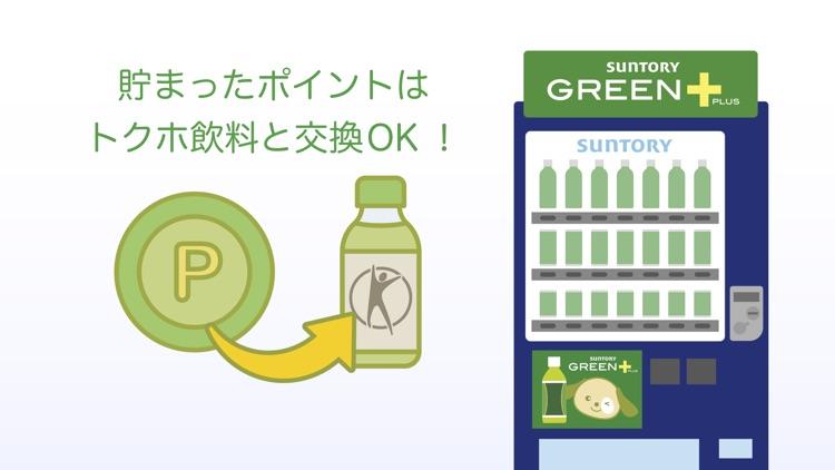 サントリーグリーンプラス 自販機がおトクに!健康応援アプリ screenshot-3