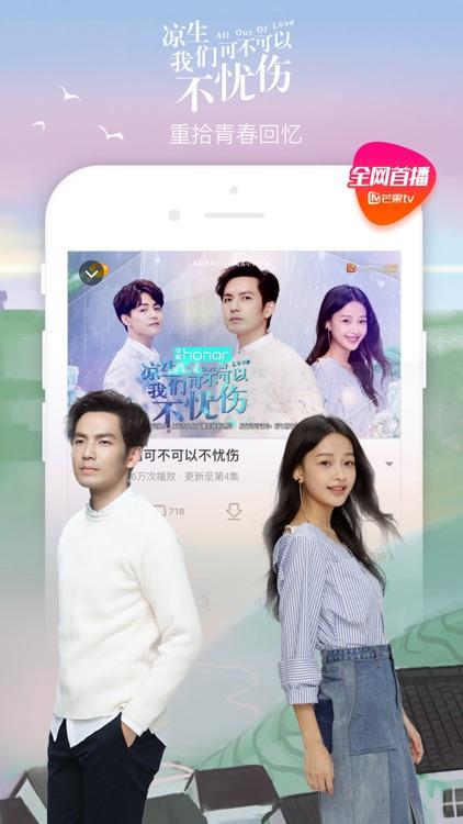 芒果TV screenshot-6