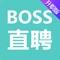 、Boss直聘(升职版)-手机求职找工作招聘软件