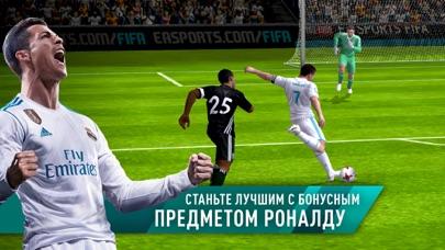FIFA Футбол Скриншоты3