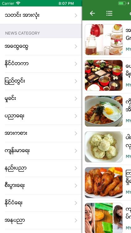 MM Bookshelf - Myanmar Books screenshot-6