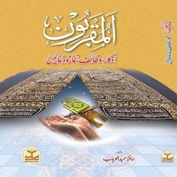 Al Muqarraboon
