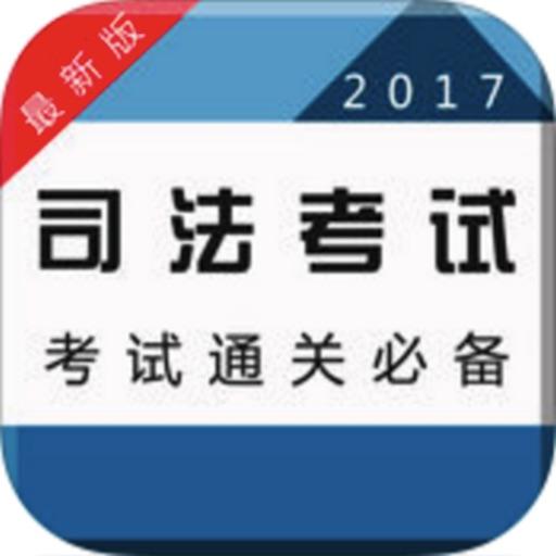 司法考试大全最新最全题库 2017专业版