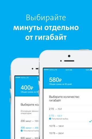 Мобильный оператор yota для iphone и ipad скачать бесплатно.