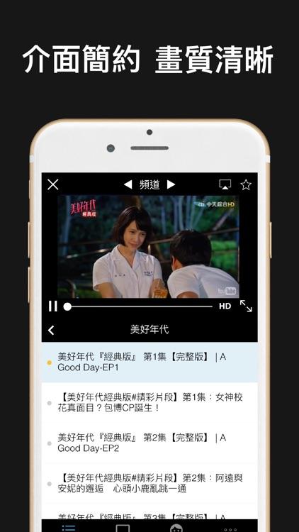 TAIWAN)電視劇連續劇:韓劇tv & 新聞直播線上看 screenshot-3