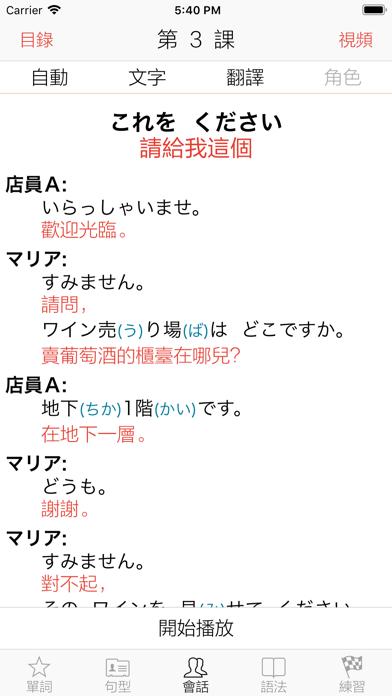 大家的日語 初級 改訂版のおすすめ画像5