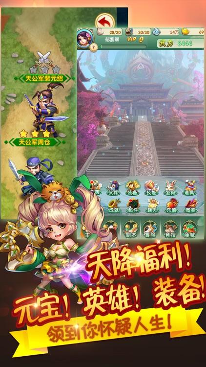 三国大乱斗-放置挂机私服手游 screenshot-3