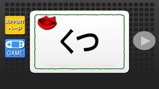 hiragana-tango2のおすすめ画像2