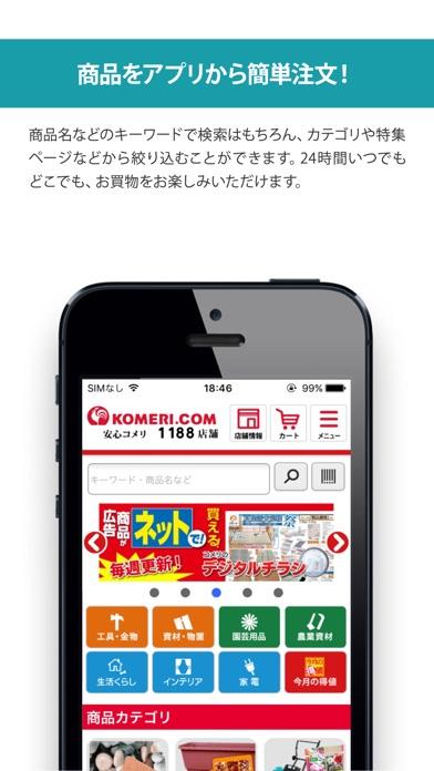 公式コメリドットコム Iphoneアプリ Applion