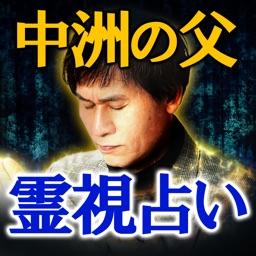 TV自粛の霊視占い【霊能占い師 中洲の父】