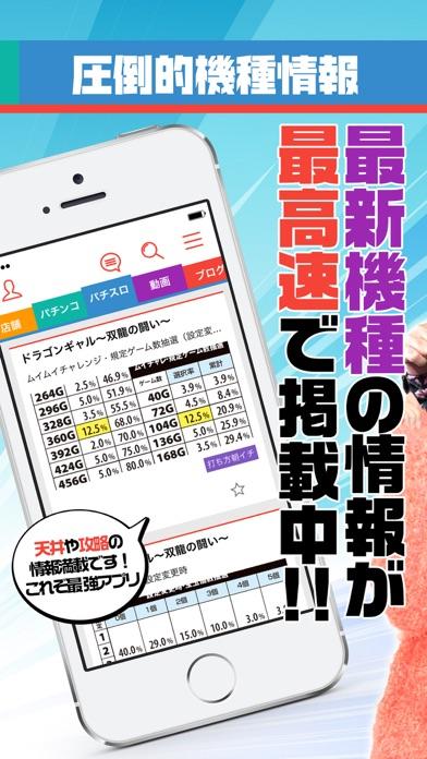 パチンコ・パチスロ(スロット)情報アプリDMMぱちタウンのスクリーンショット4