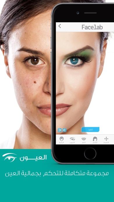 download فيس لاب - اضافة مكياج و طريقة تعديل بشرة الوجه apps 1