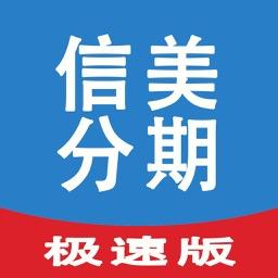 信美分期-小额信美分期贷款app