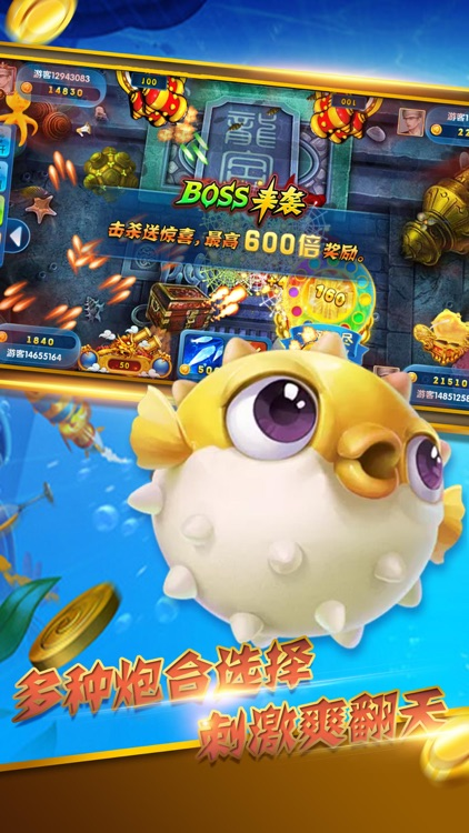 欢乐捕鱼电玩城-疯狂捕鱼街机游戏 screenshot-3