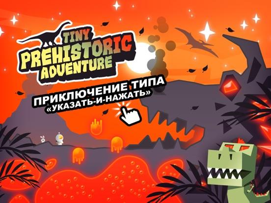 Tiny Prehistoric Adventure - Point & Click Game на iPad