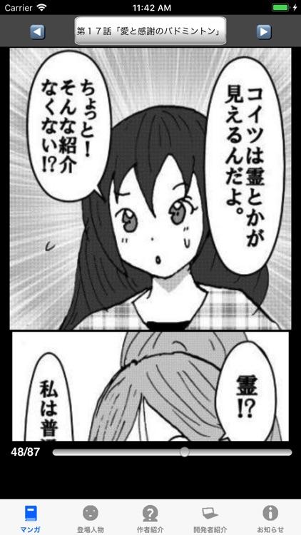 ラッキーボーイ3(漫画アプリ)