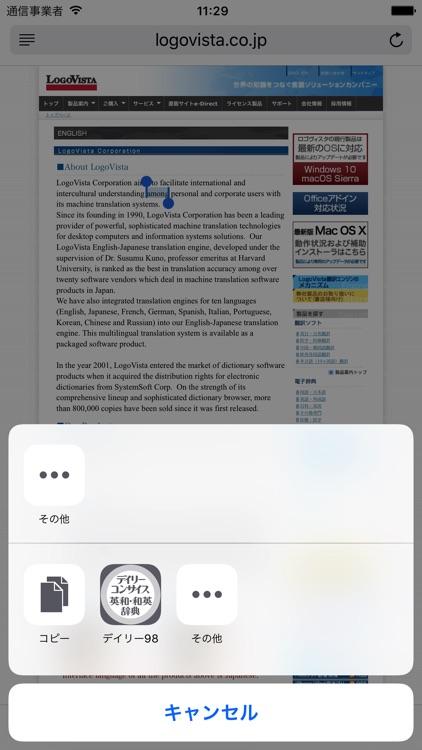 デイリーコンサイス英和(第9版)・和英(第8版)辞典 screenshot-4