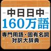 中日日中160万語専門用語・固有名詞対訳大辞典