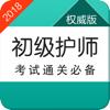 初级护师资格考试题库-2018护理学师