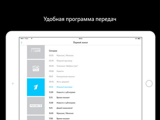 Tele2 TV Скриншоты9