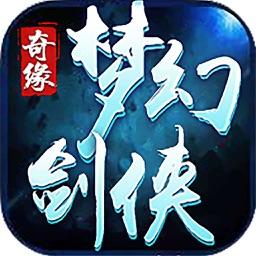 梦幻剑侠奇缘-全民修仙江湖仙侠灵域
