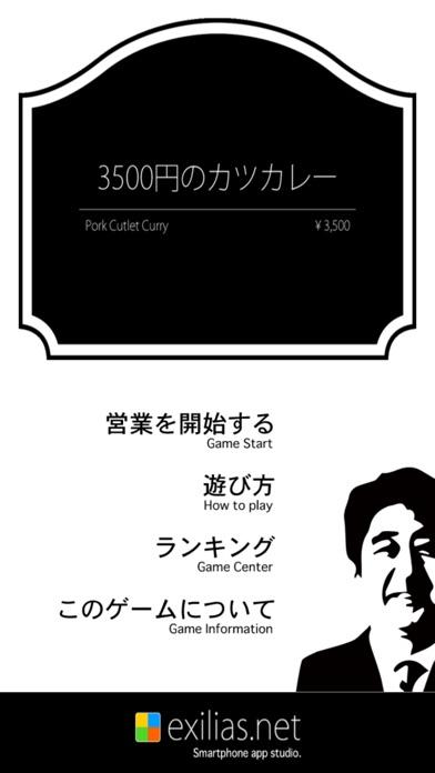 3500円のカツカレーのスクリーンショット1