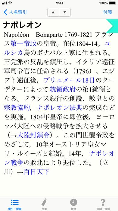 角川世界史辞典 ScreenShot2
