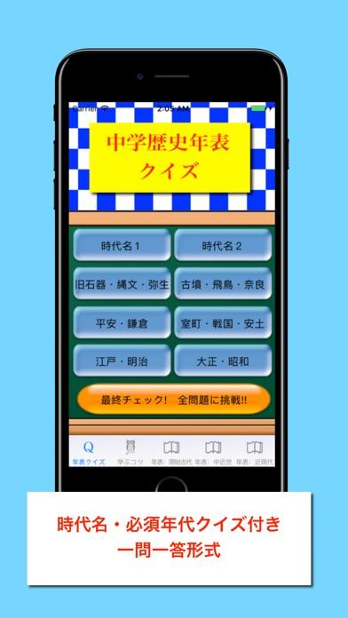 中学歴史年表スクリーンショット4