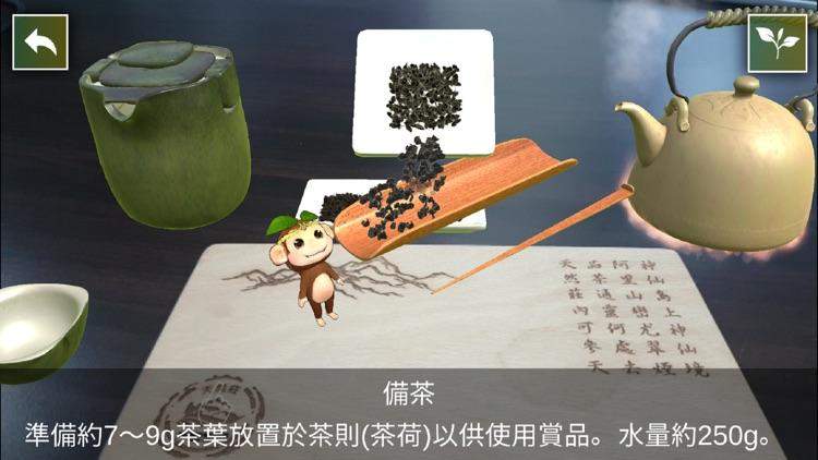 天然莊AR茶文化