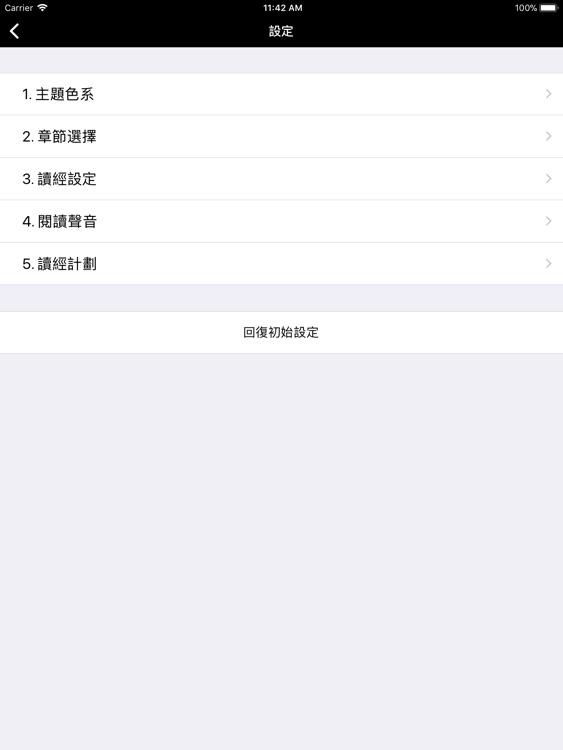 聖經-快速聖經(HD繁體版) screenshot-4