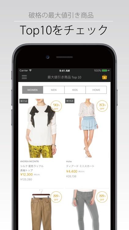 ファッション通販 ギルト screenshot-4