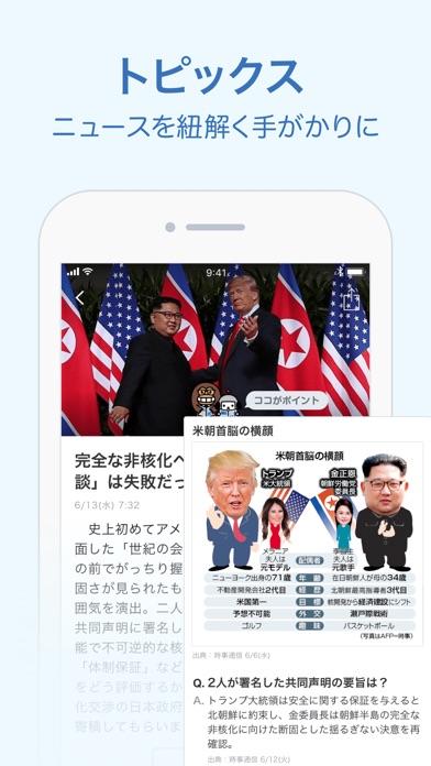 Yahoo!ニューススクリーンショット1