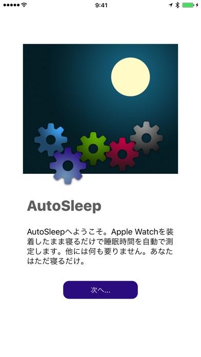 AutoSleep Watchを使って睡眠を自動で追跡しますのスクリーンショット1
