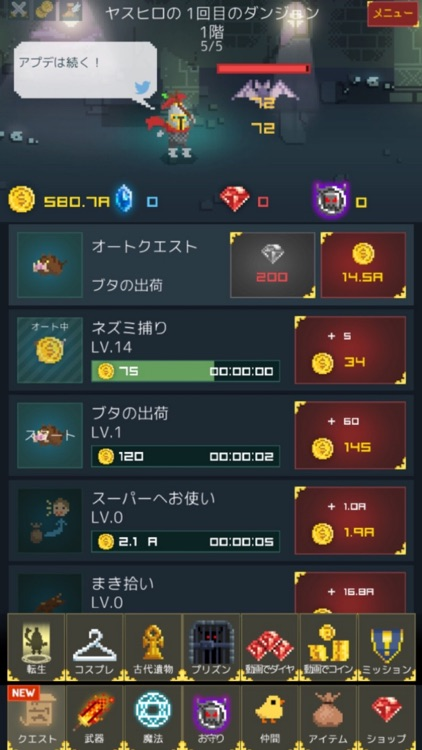 中年騎士ヤスヒロ -おじさんが勇者に- ドット絵RPG screenshot-0