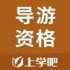 导游证考试题库-2018导游资格备考神器