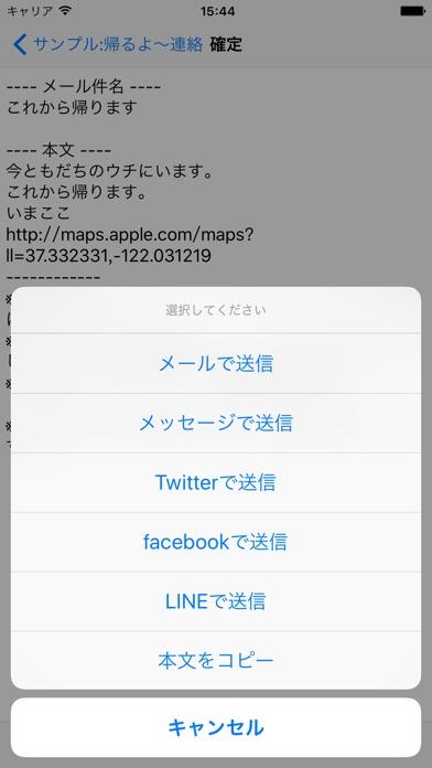 親指メール+(簡単定型メール)のスクリーンショット4