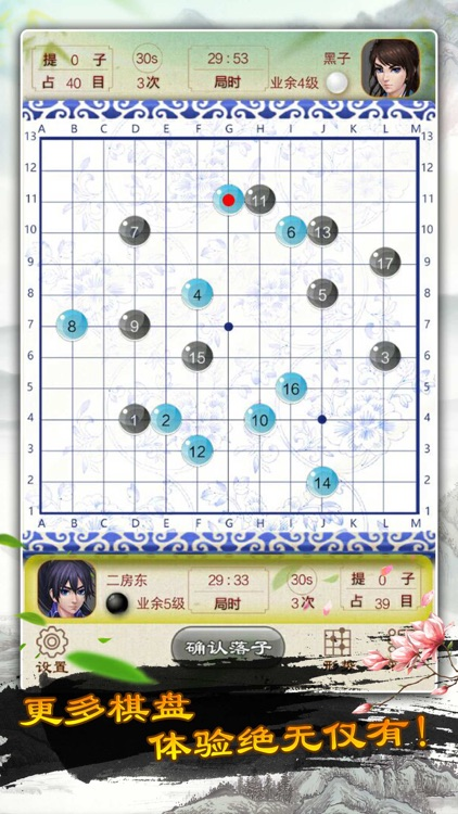 围棋—天天单机版对战策略小游戏